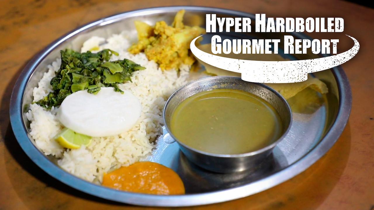 Hyper HardBoiled Gourmet Report on Netflix Canada
